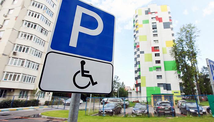 Индивидуальная парковка во дворе для инвалидов